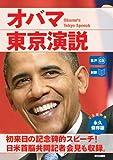 生声CD付き [対訳] オバマ東京演説