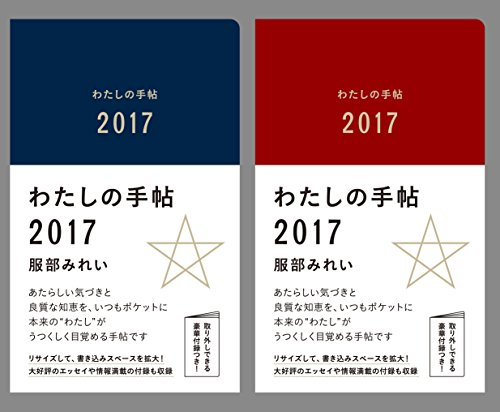 わたしの手帖 2017(えんじ)