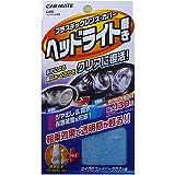 カーメイト 洗車用品 ボディクリーナー ヘッドライト磨き 50ml C45