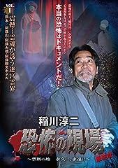 稲川淳二 恐怖の現場 最終章〜禁断の地 永久に、永遠に〜VOL.1