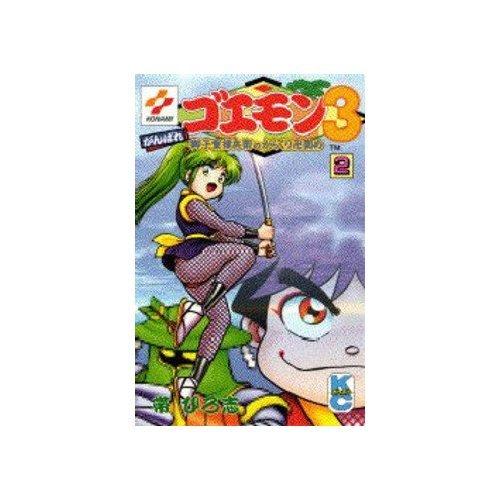 Ganbare Goemon 3 2 (comic bonbon) (1995) ISBN: 4063217507 [Japanese Import]