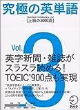 究極の英単語 Standard Vocabulary List [上級の3000語] Vol.3