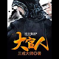大官人第5卷(阅文白金大神作家作品)