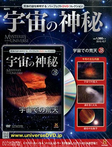 宇宙の神秘全国版(28) 2015年 10/7号 [雑誌]