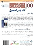 img - for 100 Questions & Answers About Parkinson's Disease (Arabic Edition) book / textbook / text book
