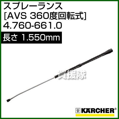 ケルヒャー 高圧洗浄機用 スプレーランス AVS(360゜回転式) 1,550mm 4.760-661.0  B00GQRWBTY