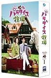 [DVD]パラダイス牧場 完全版 DVD BOX I
