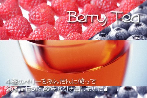 [Fruit tea ''Four Berry tea'' (1kg) berry tea [for business]