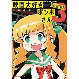 映画大好きポンポさん3 (MFC ジーンピクシブシリーズ) [Kindle版]