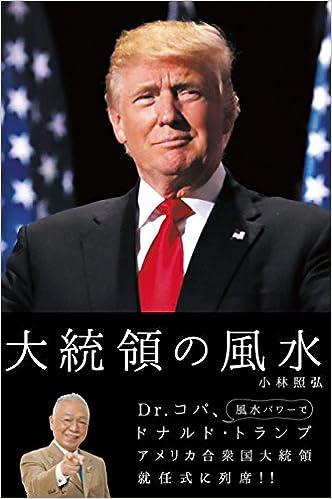 大統領の風水   小林照弘, Dr.コ...
