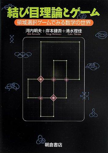 結び目理論とゲーム: 領域選択ゲームでみる数学の世界