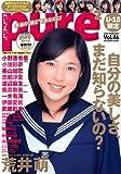 ピュアピュア Vol.46 (タツミムック)