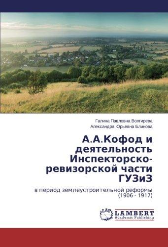 Download A.A.Kofod i deyatel'nost' Inspektorsko-revizorskoy chasti GUZiZ: v period zemleustroitel'noy reformy (1906 - 1917) (Russian Edition) pdf epub