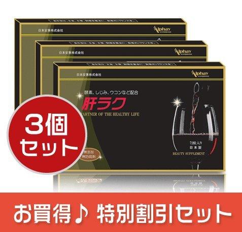 肝ラク お得用3箱セット ウコンなどを超えるお酒の健康守り B01LEJNODU