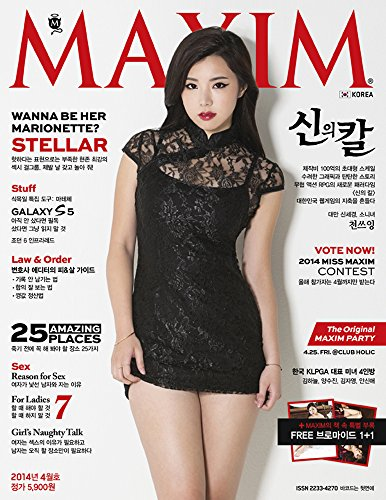 - Korean version of maxim magazine August 2013 for men's magazin