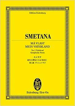 オイレンブルクスコア スメタナ 連作交響詩《わが祖国》