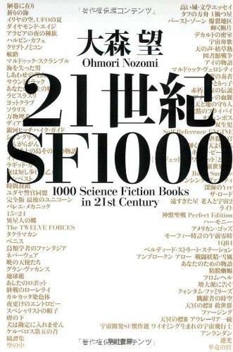 21世紀SF1000 (ハヤカワ文庫JA)