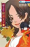 桜の花の紅茶王子 6 (花とゆめCOMICS)