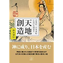 the Creator of the universe: Kojiki Nation Building in Nihon Shoki (22nd CENTURY ART) (Japanese Edition)
