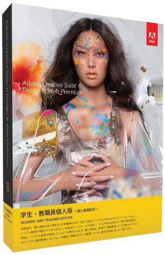 学生教職員個人版 Adobe Creative Suite 6 Design & Web Premium Windows版 (要シリアル番号申請) B007STFEPM Parent