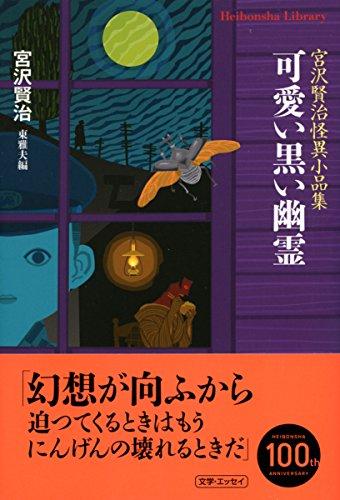 可愛い黒い幽霊: 賢治怪異小品集 (平凡社ライブラリー)