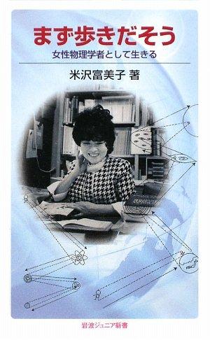まず歩きだそう―女性物理学者として生きる (岩波ジュニア新書)