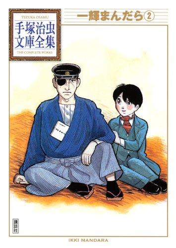 Ikki Mandala (2) (Tezuka Osamu Bunko Complete Works BT 99) (2010) ISBN: 4063737993 [Japanese Import]