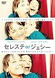 [DVD]セレステ&ジェシー