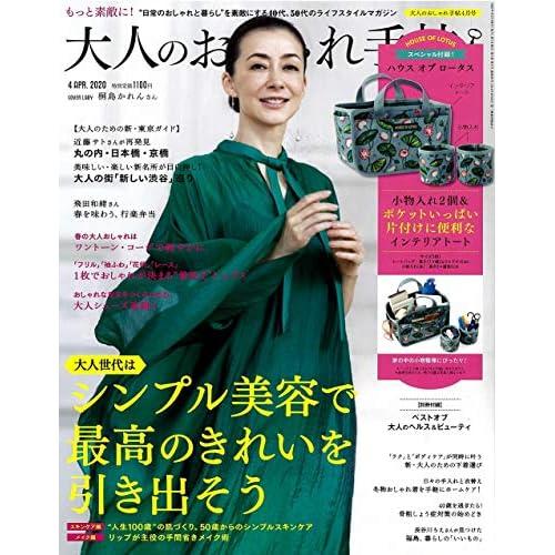 大人のおしゃれ手帖 2020年4月号 表紙画像
