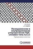 Polidomennoe I Vnutridomennoe Uporyadochenie Gtsk-Splavov Tipa Aucu3, Gumennik K.V. and Fel'dman E.P., 3659383872