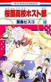 Amazon.co.jp: 桜蘭高校ホスト部 18 (花とゆめCOMICS): 葉鳥 ビスコ: 本