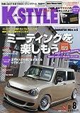 K-STYLE(ケースタイル) 2017年 08 月号 [雑誌]