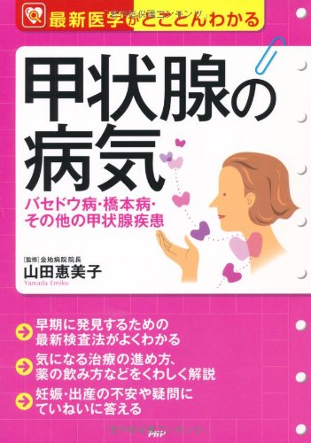 Read Online Kōjōsen no byōki : basedōbyō hashimotobyō sonota no kōjōsen shikkan ebook