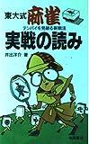 東大式麻雀・実戦の読み―テンパイを見破る新戦法 (実用新書)