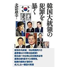 kannkoku daitouryouno hannzaiwo abaku (benseisinnsyo) (Japanese Edition)