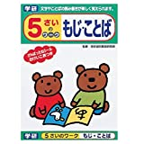 Gakken Suteifuru infant educational teaching materials 5-year-old work moji words N04553