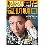 週刊朝日 2020年 4/10号 増大号