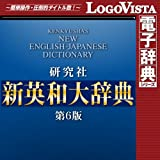 研究社 新英和大辞典第6版 for Win [ダウンロード]