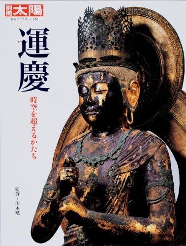 Unkei : jiku? o koeru katachi by Tsutomu Yamamoto (2010-11-01)