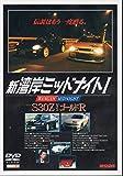 新湾岸ミッドナイトⅠ~S30Z VS ゴールドR~ [VHS]