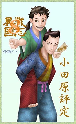 isengokusi8: odawara hyoujou (Japanese Edition)