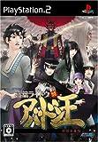 Devil Summoner: Kuzunoha Raidou tai Abaddon Ou [Japan Import]