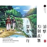 活撃 刀剣乱舞 音楽集