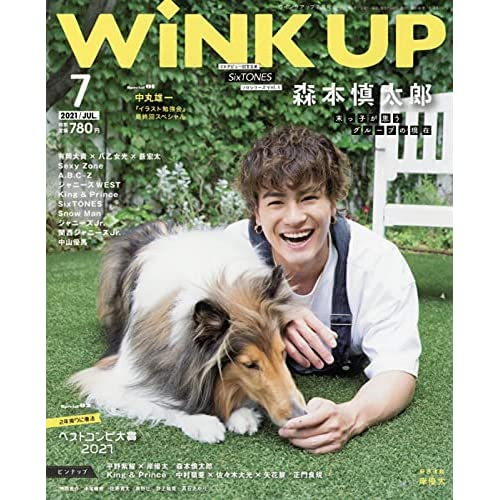 WiNK UP 2021年 7月号 表紙画像