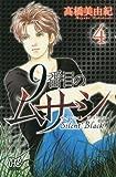 9番目のムサシ サイレントブラック(4)(ボニータ・コミックス)
