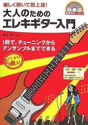 楽しく弾いて即上達! 大人のためのエレキギター入門 講座対応CD付