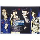 流星花園 ミュージック・パーティ [DVD]