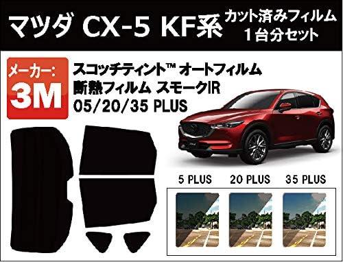 プロ仕様一枚貼りタイプ IR 断熱フィルム 3M (スリーエム) スコッチティント オートフィルム マツダ CX-5 KF系 カット済みカーフィルム/スモーク IR 05 PLUS