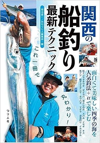 イカ 釣り 関西