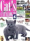 日本と世界の猫のカタログ 2011年版 (SEIBIDO MOOK)